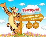 Игра Тигруля прыгает по облакам (Tigger is jumping on the clouds)